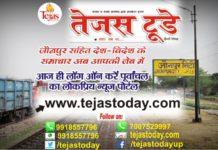 जौनपुर : गंगा सतलज एक्सप्रेस ट्रेन में हुआ यह हादसा