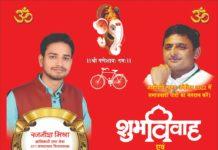 जौनपुर। सपा नेता रजनीश मिश्रा द्वारा समाजवादी पार्टी के चुनाव चिन्ह व पार्टी मुखिया की फोटो के साथ छपवाया गया विवाह का निमंत्रण पत्र अभी तक शादी