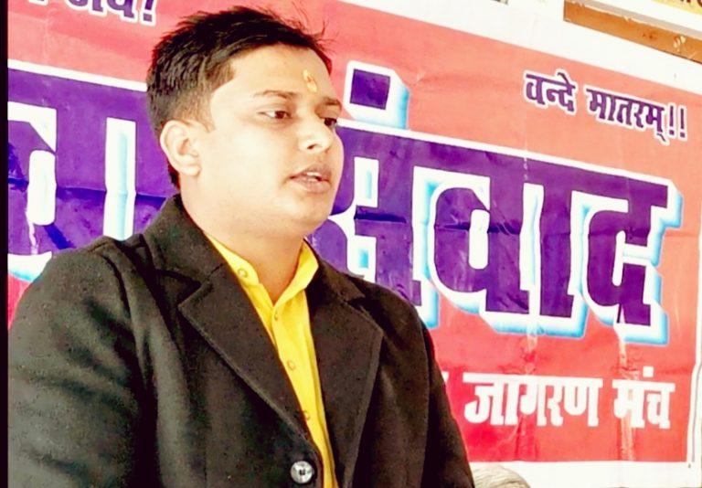 हिन्दू जागरण मंच के जिलाध्यक्ष को अंतरराष्ट्रीय कॉल, मिली जान से मारने की धमकी
