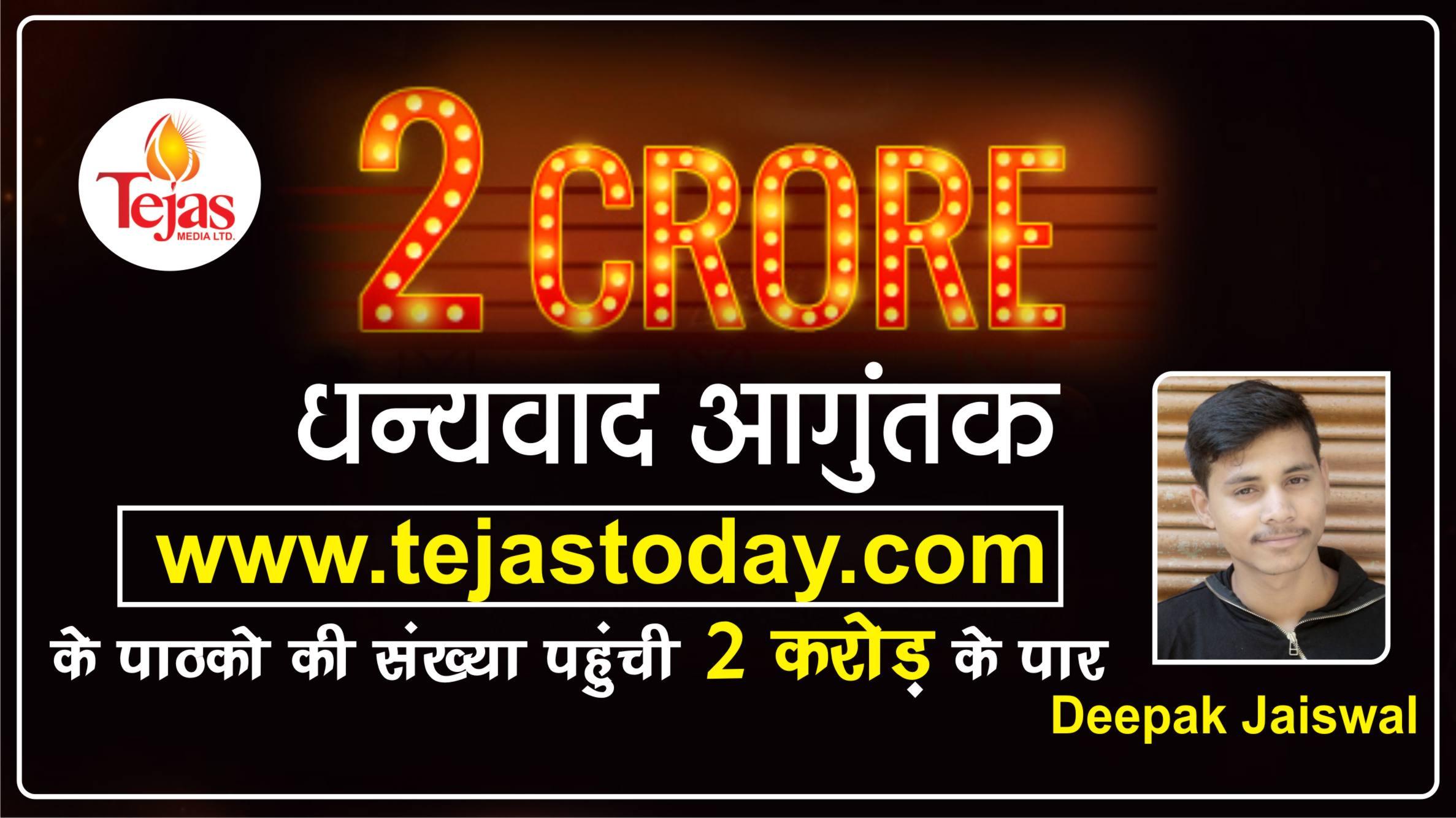 जौनपुर। Google News पर चलने वाला जिले का पहला न्यूज पोर्टल TejasToday.com आप सब के प्यार और सम्मान से अपनी एक अलग पहचान बना लिया है। यही वजह है कि जौनपुर के लोगों का भरपूर प्यार इस पोर्टल को मिला है। TejasToday.com को इस मुकाम तक पहुंचाने में प्रत्यक्ष और अप्रत्यक्ष रूप से आप लोगों अहम भूमिका रही है। आज TejasToday.com की विजिटर संख्या 2 करोड़ हो गया है। इस पोर्टल के संचालन होने के नाते मै Deepak Jaiswal आप सबका तहे दिल से शुक्रिया अदा करता हूं, और साथ ही TejasToday.com को इस मुकाम तक पहुंचाने पर हमारे पूज्यनीय मामा जी तेजस टूडे समाचार पत्र के सम्पादक और समूह सम्पादक रामजी जायसवाल की अहम भूमिका रही है मै उनको भी धन्यवाद देता हूं। जो मुझे और आपके TejasToday.com को बहुत ही सर्पोट करके आप सबके बीच लाकर खड़ा किये है। गौरतलब हो कि इस पोर्टल की शुरूआत वर्ष 2018 में हुई थी और आज आप सबके भरपूर प्यार और सम्मान से TejasToday.com न्यूज पोर्टल के 2 करोड़ विजिटर हो गये है। आपको बताते चले कि TejasToday.com न्यूज पोर्टल के प्रतिदिन के विजिटर लगभग 1.50 है। ये आपका अपना TejasToday.com न्यूज पोर्टल सिर्फ जौनपुर ही नहीं बल्कि सम्पूर्ण भारत के अलावा विदेशों में भी लोग देखते है। आप सबके प्यार और सम्मान ने मुझे इस मुकाम पर पहुंचाया है और यह न्यूज पोर्टल आपका अपना है आप इस तरह अपना प्यार देते रहिए। आपका छोटा भाई Deepak Jaiswal धन्यवाद