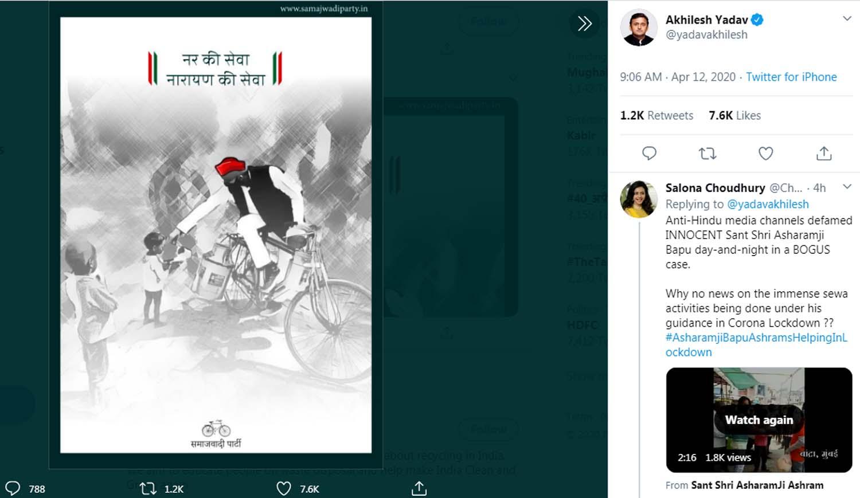 राष्ट्रीय अध्यक्ष अखिलेश यादव के Facebook, Twitter पर वायरल हो रही ऋषि की तस्वीर  जौनपुर। Samajwadi Party युवजन सभा के जिला उपाध्यक्ष Rishi Yadav इस लॉकडाउन के समय में स्वयं साइकिल पर बाल्टा लादकर लगातार रोज गरीब व असहाय बच्चों में दूध का वितरण कर रहे हैं। इनकी मेहनत और लगन को देखते हुए समाजवादी पार्टी हाईकमान ने सराहना किया है। समाजवादी पार्टी के राष्ट्रीय अध्यक्ष एवं पूर्व मुख्यमंत्री Akhilesh Yadav ने रविवार की सुबह अपने फेसबुक एवं ट्वीटर एकाउण्ट पर जुझारू कार्यकर्ता ऋषि यादव के सेवाकार्य की फोटो पोस्ट किए। पोस्ट में लिखा है:- नर की सेवा। नारायण की सेवा।। इस पोस्ट के बाद पूरे प्रदेश में ऋषि की चर्चा है।  बता दें कि इसके पूर्व ऋषि के इस सेवा कार्य की तस्वीर समाजवादी पार्टी के ऑफिसियल सोशल मीडिया एकाउण्ट फेसबुक, ट्विटर, इंस्टाग्राम पर वायरल हो चुकी है। जिसकी प्रदेश के सभी जिलों के कार्यकर्ताओं ने पसंद किया और उनकी इस युवा सपा ने के कार्यों को सराहा हैं। श्री यादव ने कोरोनावायरस के चलते हुए इस लॉकडाउन के समय में एक दिव्यांग परिवार को भी गोद लिए हैं। गरीब व असहाय बच्चों में रोज दूध का वितरण कर रहे हैं। इसके अलावा जरूरतमंदों के लिए हमेशा खड़े रहते हैं। इस दौरान ऋषि यादव ने कहा कि 'मैं समाजवादी पार्टी का एक सिपाही हूं। मैं राष्ट्रीय राष्ट्रीय श्री अखिलेश यादव जी का दिल से धन्यवाद एवं आभार प्रकट करता हूं। जिन्होंने अपने एक छोटे से सिपाही के कार्य का ध्यान दिया और मनोबल ऊंचा किया। मैं सदैव आपके द्वारा बताए गए दिशा निर्देश पर निरंतर कार्य करता रहूंगा। मैं उनके आशीर्वाद का आकांक्षी हूं।'     श्री यादव ने कहा कि इस लॉकडाउन के समय में जरूरतमंदों की सेवा करना ही हमारा मुख्य उद्देश्य है। हर रोज घर घर जाकर निःस्वार्थ भाव से सैकड़ों बच्चों को दूध पिलाने का काम कर रहे हैं जिससे गरीब बच्चों को बहुत मदद मिल रहा है। हमारा भी उनसे काफी लगाव हो गया है। इस समय दूध उनके लिए अमृत के समान है। बच्चों व दिव्यांग परिवार की सेवा से मिले आशीर्वाद से ही हमें यह सम्मान प्राप्त हुआ है।
