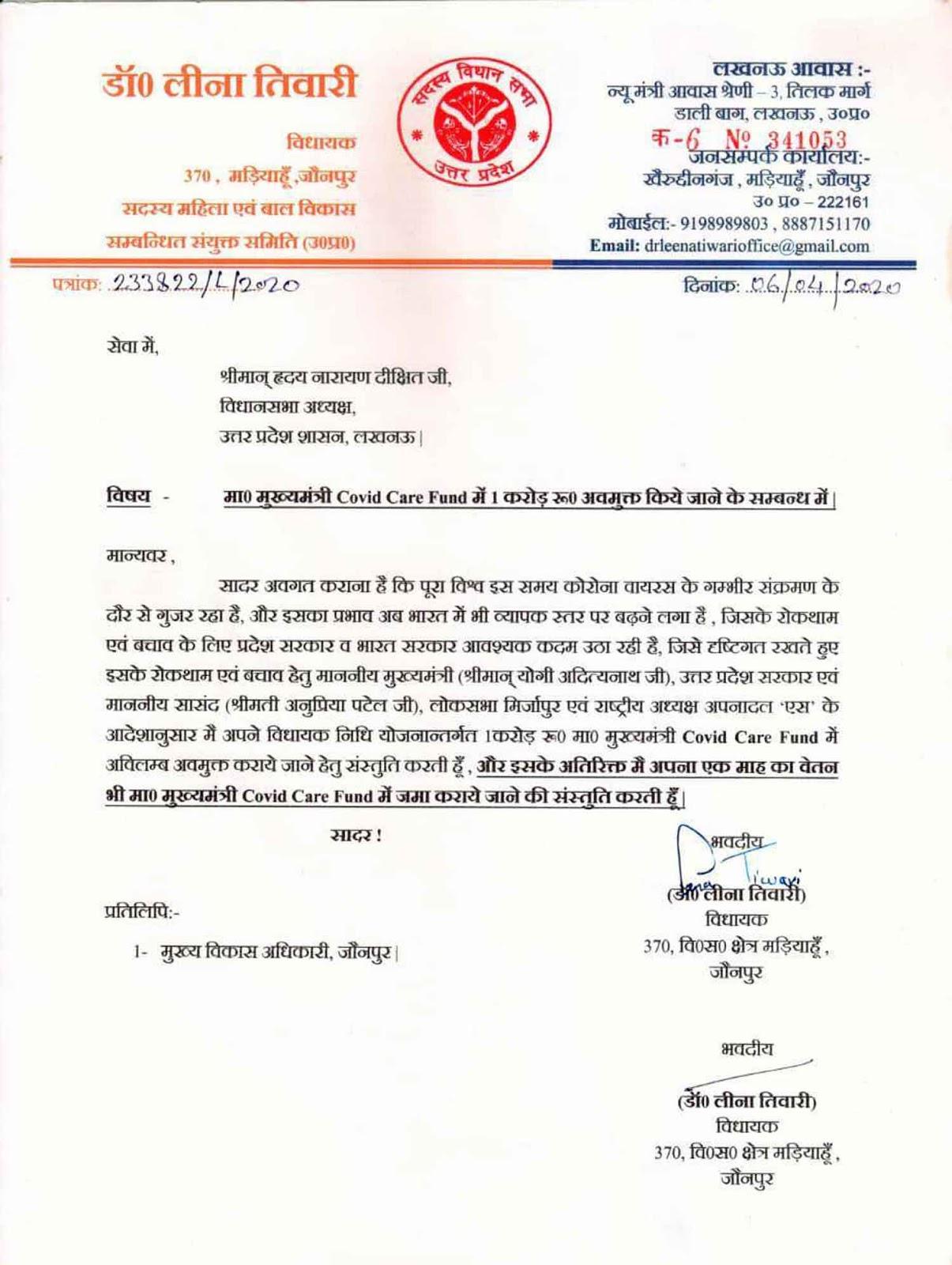 जौनपुर। मड़ियाहूं विधानसभा क्षेत्र से विधायक डॉ. लीना तिवारी ने कोरोनावायरस के संक्रमण को रोकने तथा जनता की मदद के लिए एक करोड़ रुपये की धनराशि जारी की हैं। इससे पूर्व विधायक ने मास्क, सैनिटाइजर के वितरण के लिए 11 लाख रुपये दिए थे। अपने विधायक निधि मद के एक करोड़ रुपए और अपने एक महीने का वेतन 'उत्तर प्रदेश कोविड केयर फंड' में दिया है। विधायक ने कहा कि इस आपदाकाल में मैं लोगों की हर सम्भव मदद के लिए तत्पर रहूंगी। उन्होंने प्रधानमंत्री और मुख्यमंत्री द्वारा उठाए कदम कर तारीफ की। साथ ही यह भी कहा कि हम सभी को कोरोना को हराने के लिए सोशल डिस्टेंसिंग रखने की जरूरत है। सरकार, पुलिस और मेडिकल स्टाफ इसमें लगे हुए हैं। हमें उनकी मेहनत और जज्बे की कद्र करनी चाहिए और घर पर ही रहना चाहिए। मौजूदा वक्त में पूरे देश के लिए कोरोना महामारी एक चैलेंज है और हम सब देशवासी मिलकर इससे लड़ेंगे और जीतेंगे। covid-19,covid 19,covid19,covid-19 vaccine,coronavirus explained,coronavirus uk,coronavirus what is it,coronavirus china 2020,coronavirus outbreak,new china virus,coronavirus britain,china virus wuhan,coronavirus timeline,quarantine,who,coronavirus vaccine,7news,world health organisation,coronavirus risks,australia,news