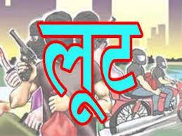 सुरेरी थाने पर तैनात एक सिपाही के बहादुरी से बदमाश हुए गिरफ्तार लूट के रुपये व घटना में प्रयुक्त मोटरसाइकिल को पुलिस ने किया बरामद सुरेरी, जौनपुर। स्थानीय थाना क्षेत्र के भोड़ा गांव निवासी अनुपम जायसवाल भोंडा बाजार में ही फिनो बैंक का संचालन करता है, सोमवार की दोपहर वह नेवढ़िया थाना क्षेत्र के भवानीगंज बाजार स्थित यूनियन बैंक से एक लाख रुपया निकालकर व अपने 1 लाख 57 हजार रुपये उधार लेकर अपने घर वापस आ रहा था। वह जैसे ही नेवढ़िया थाना क्षेत्र के भोंडा लगधरपुर मार्ग पर अभिलाखपुर गोदाम के पास पहुंचा ही था कि बाइक सवार दो अज्ञात बदमाशों ने असलहा सटाकर पैसों से भरा बैग को छीनकर भागने लगे। वही बदमाशों के भागने के दौरान विपरीत दिशा से सुरेरी थाने पर तैनात सिपाही विनोद सिंह को आता देख बदमाश और तेज भागने लगे, सिपाही विनोद सिंह शक होने पर बदमाशों का पीछा करने लगे, बदमाश पुलिस से घिरता देख लड़खड़ाकर गिर गए और अभिलाखपुर गोदाम के पास जंगल झाड़ियों में छुप गए। वही सिपाही विनोद सिंह द्वारा घटना की सूचना नेवढ़िया थानाध्यक्ष को दी गई। मौके पर पहुंची नेवढ़िया पुलिस ने खोजबीन के दौरान एक बदमाश को गिरफ्तार कर लिया। वहीं दूसरे बदमाश के गिरफ्तारी के लिए लगभग दो घंटों तक गांव को भी खंगाला लेकिन दूसरा बदमाश वहां से भागने में सफल रहा। पुलिस ने मौके से लूट के 157000 रुपये व घटना में प्रयुक्त सीडी डीलक्स मोटरसाइकिल UP 65 DS 6805 व बदमाशों के कुछ कपड़े को बरामद कर लिया। नेवढ़िया पुलिस गिरफ्तार बदमाश को पकड़कर थाने ले जाकर आवश्यक पूछताछ में जुट गई। इस संदर्भ में थानाध्यक्ष नेवढ़िया राम नारायण चौरसिया ने बताया कि एक बदमाश चंदन सिंह पुत्र जगदम्बा सिंह निवासी हरिभानपुर थाना कपसेठी की गिरफ्तारी कर ली गई है व अन्य फरार बदमाशों की जल्द गिरफ्तारी कर ली जाएगी।