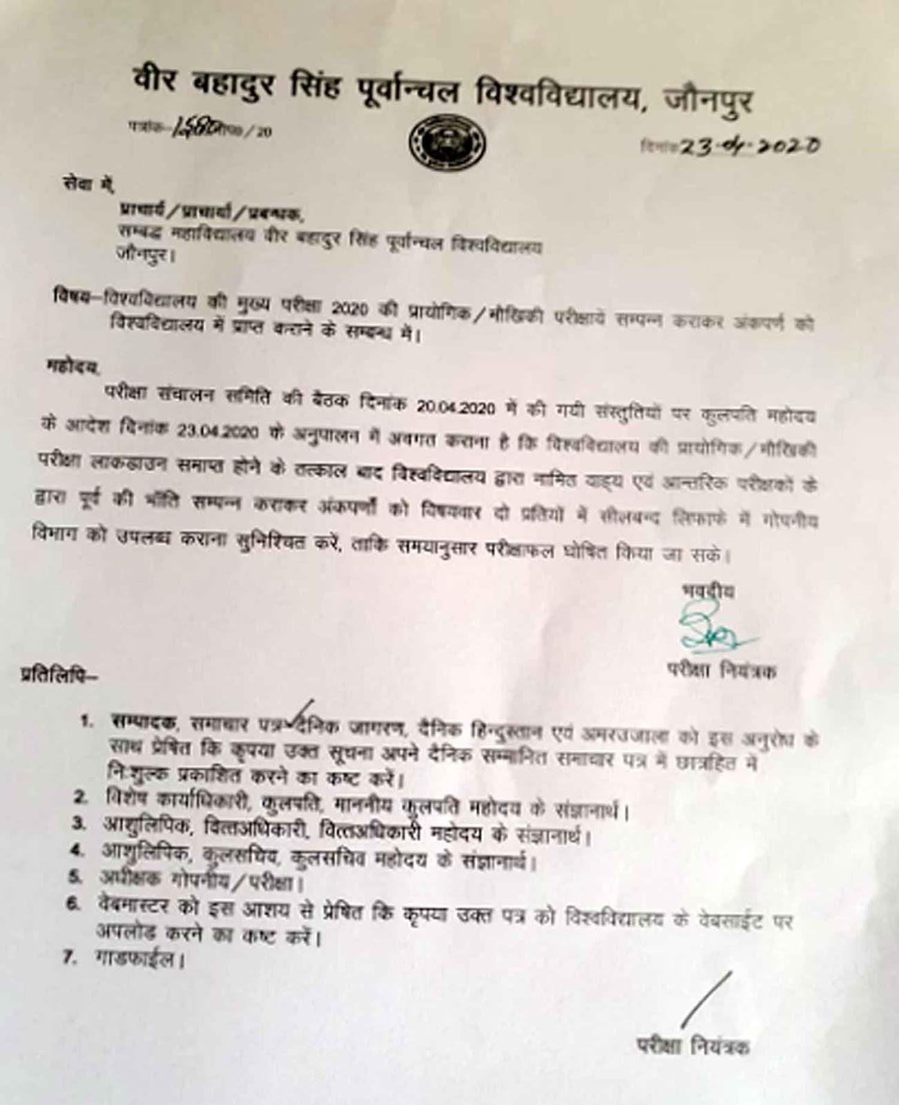 जौनपुर। वीर बहादुर सिंह पूर्वांचल विश्वविद्यालय के परीक्षा नियंत्रक बीएन सिंह ने महाविद्यालयों को कुलपति प्रोफेसर डॉ. राजाराम यादव के निर्देश के क्रम में लॉकडाउन के बाद शीघ्र प्रायोगिक परीक्षा कराने के लिए पत्र भेजा है।   परीक्षा संचालन समिति की बैठक में लिए गए निर्णय के क्रम में कुलपति ने लॉकडाउन समाप्त होने के तत्काल बाद प्रायोगिक अथवा मौखिकी परीक्षा विश्वविद्यालय द्वारा नामित वाह्य एवं आन्तरिक परीक्षकों के द्वारा पूर्व की भाँति सम्पन्न कराने के लिए कहा है। परीक्षा के बाद अंकपर्णों को विषयवार दो प्रतियों में सीलबन्द लिफाफे में गोपनीय विभाग को तुरन्त उपलब्ध कराना होगा।