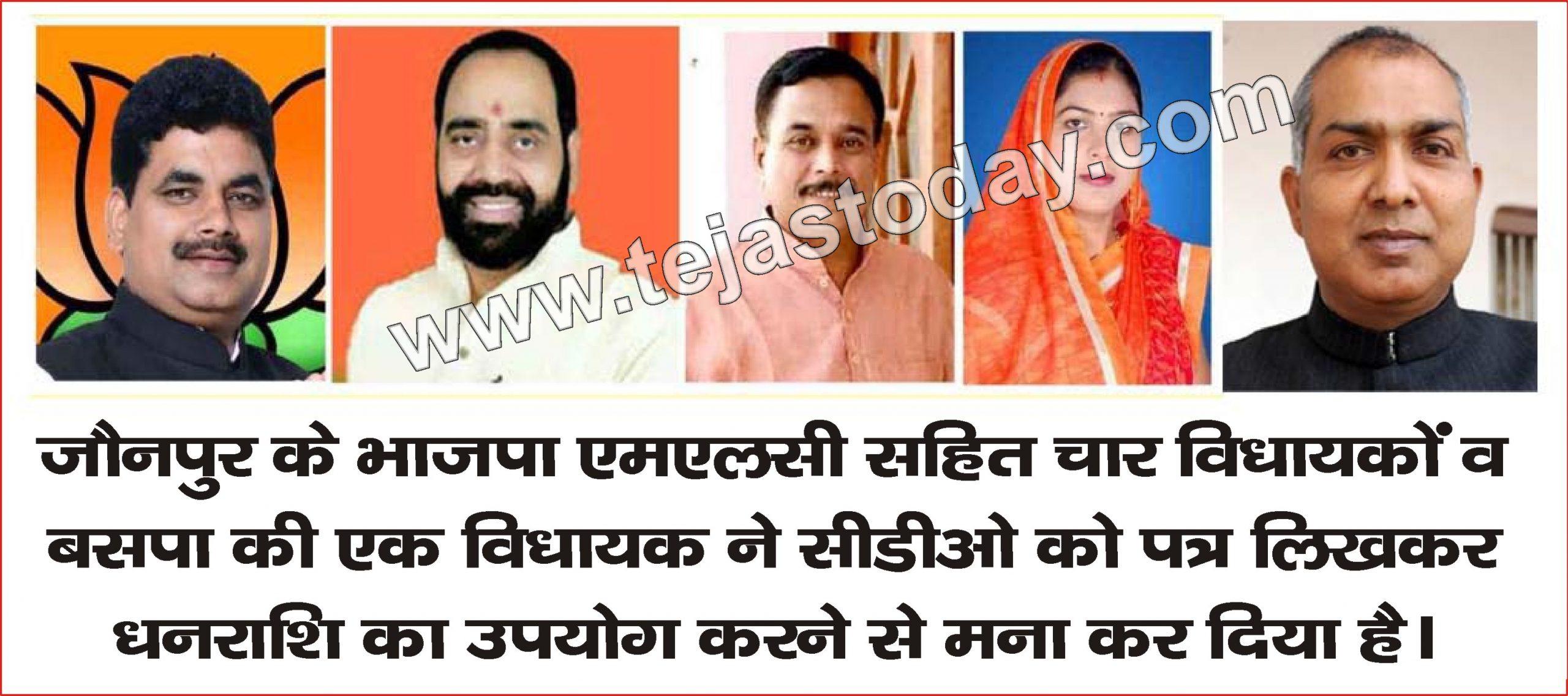 जौनपुर। कोरोना  संक्रमण से बचाव के लिए कई जनप्रतिनिधियों ने अपनी निधि से लाखों की राशि जिला प्रशासन को दी। लेकिन, अब भाजपा एमएलसी सहित चार विधायकों व बसपा की एक विधायक ने सीडीओ को पत्र लिखकर धनराशि का उपयोग करने से मना कर दिया है। सदर विधायक गिरीश चंद्र यादव व एमएलसी बृजेश सिंह प्रिंसू ने कोरोना से बचाव व उपचार को सीएमएस व जिला चिकित्सालय को निधि का पैसा आवंटित किया था, जबकि शेष आठ विधायकों ने अपने विधानसभा क्षेत्रों में सीएचसी पर उपकरण वास्ते सीएमओ को राशि दी थी। कोरोना वैश्विम महामारी से निपटने के लिए जन प्रतिनिधियों ने वित्तीय वर्ष 2019-20 के निधि से धनराशि से धन जारी किया था लेकिन बाद में उसे वापस ले लिया। इस आदेश के बाद पांच जनप्रतिनिधियों ने सीडीओ को पत्र भेजकर धनराशि खर्च न करने की बात कही है। जिसमें भाजपा एमएलसी विद्यासागर सोनकर ने एक करोड़, बदलापुर के भाजपा विधायक रमेश चंद्र मिश्रा ने 23 लाख, केराकत के भाजपा विधायक दिनेश चौधरी ने 10 लाख, मुंगराबादशाहपुर की बसपा विधायक सुषमा पटेल ने पांच लाख व जफराबाद के भाजपा विधायक डा. हरेंद्र प्रसाद सिंह ने 10 लाख रुपये दिए थे। निधि का उपयोग महामारी के लिए किया जा सकता है। शासनादेश के बाद ही सभी जनप्रतिनिधियों ने धनराशि पत्र लिखकर जारी करवाई। पांच जनप्रतिनिधियों की ओर से जारी निधि को निरस्त करने का पत्र दिया गया है। वैसे कुछ की राशि स्वास्थ्य विभाग को भेज दी गई है। अनुपम शुक्ला, सीडीओ। साभार : दैनिक जागरण