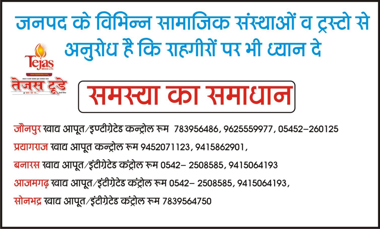 जौनपुर। परियोजना अधिकारी डूडा अनिल कुमार ने बताया कि बीते 4 अप्रैल को जारी निर्धारित मूल्य (फुटकर भाव) के विरुद्ध फल अनार व सेव की बिक्री करने वाले दो दुकानदार अरविंद सोनकर निवासी नाथूपुर, तथा प्रदीप कुमार निवासी हुसेनाबाद के विरुद्ध संबंधित थाने में सीआरपीसी की धारा 188, 3/7 ईसी एक्ट के तहत एवं जिलाधिकारी दिनेश सिंह के निर्देशानुसार मुकदमा दर्ज कराया गया।