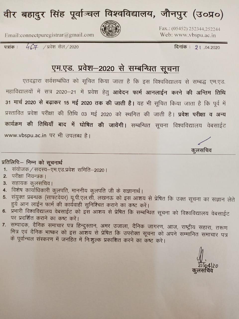 जौनपुर। वीर बहादुर सिंह पूर्वांचल विश्वविद्यालय के कुलसचिव सुजीत कुमार जायसवाल ने विश्वविद्यालय से संबद्ध महाविद्यालयों में सत्र 2020-21 में प्रवेश के लिए आवेदन फॉर्म ऑनलाइन करने की अंतिम तिथि 31 मार्च 2020 से बढ़ाकर 15 मई 2020 तक कर दी है। उन्होंने यह भी सूचना दिया है कि पूर्व में प्रस्तावित प्रवेश परीक्षा की तिथि 3 मई 2020 को स्थगित की जाती है। प्रवेश परीक्षा व अन्य कार्यक्रम की तिथियां बाद में घोषित की जायेंगी। यह सूचना आपको विश्वविद्यालय की वेबसाइट पर भी मिलेगी।