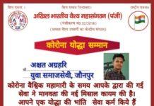 चंदन अग्रहरि शाहगंज, जौनपुर। अखिल भारतीय वैश्य महासंगठन ने शाहगंज नगर के युवा लोकप्रिय नेता को अखिल भारतीय वैश्य महासंगठन के राष्ट्रीय अध्यक्ष अंकुर मित्तल व अखिल भारतीय वैश्य महासंगठन के प्रदेश अध्यक्ष के द्वारा अक्षत अग्रहरि को कोरोना योद्धा प्रशस्ति पत्र दिया और उनके द्वारा किये गए समाज के कार्यो की सराहना की।