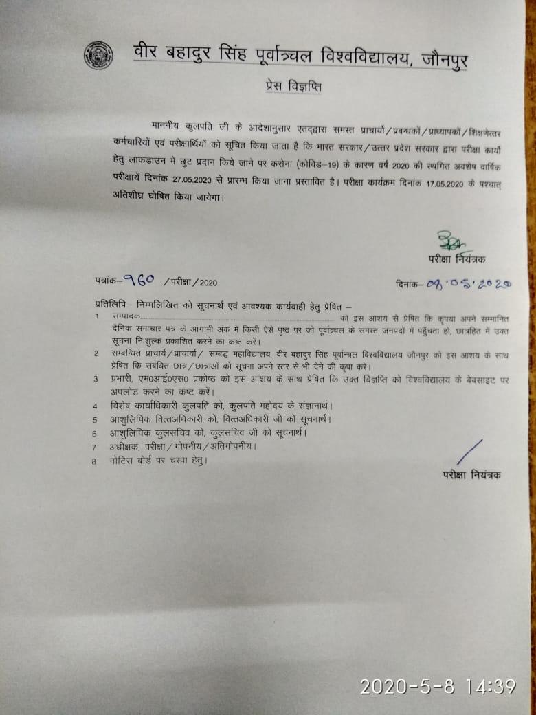 सरायख्वाजा, जौनपुर। वीर बहादुर सिंह पूर्वांचल विश्वविद्यालय की स्थगित मुख्य परीक्षाएं 27 मई से तीन पालियों में कराने पर प्रस्तावित किया गया है। जबकि परीक्षा कार्यक्रम 17 मई के बाद घोषित किया जाएगा। पेपर व कॉपी एक पाली में उपलब्ध कराने की रूपरेखा तैयार की जायेगी। कुलपति प्रो राजाराम यादव ने एक औपचारिक बैठक में परीक्षा और मूल्यांकन को लेकर निर्णय लिया। विगत दिनों हुई परीक्षा संचालन समिति बैठक में परीक्षा व मूल्यांकन को लेकर यह तय हुआ कि 18 मार्च से स्थगित यूजी पीजी की शेष परीक्षाएं 15 मई से शुरू कराए जाएंगी। जिस पर कुलपति ने वैश्विक महामारी व लाकडाऊन नियमों का हवाला दिया कि 15 मई से स्थगित यूजी पीजी की परीक्षाएं कराना उचित नहीं होगा। इस लिए इस तिथि को बढाते हुए 27 मई से परीक्षाए कराने के लिए फिलहाल प्रस्तावित किया जाता है।  https://tejastoday.com/students-of-purvanchal-should-pay-attention-read-this-news-about-exam/  हालात ठीक रहे तो परीक्षाए 27 मई से शुरू कराई जायेगी और शासन से कोई दिशा निर्देश प्राप्त होता है तो टाली भी जा सकती है। उन्होंने परीक्षा संचालन समिति के तय किए गए रूपरेखा पर परीक्षा कराने की सहमति जताई। परीक्षा तीन पालियों में कराने का निर्णय लिया गया था। जिसमें प्रथम पाली में 7 से 10 और द्वितीय पाली 11 से 2 तथा तृतीय पाली 3 से 6 बजे के बीच में कराया जाएगा।  https://tejastoday.com/important-information-related-to-the-annual-examination-of-the-students-of-purvanchal/  परीक्षा केंद्र पूर्वत ही रहेंगे। पेपर पैटर्न 3 घंटे का रहेगा। इसके अलावा नोडल केंद्रों से तीनों पाली का तीनों पेपर सुबह पाली में उपलब्ध करा दिया जाएगा। तीनों पाली परीक्षा की उत्तर पुस्तिकाएं कालेज में रहेंगे। जो एक साथ शाम 6 बजे के बाद जमा होंगे। यह तय हुआ कि परीक्षा को लेकर भी सोशल डिस्टेंसिंग बनाया जाए। परीक्षा कार्यक्रम 17 मई के बाद जारी कर दिए जाएंगे। वही उत्तर पुस्तिकाओं का मूल्यांकन दो पालियों में कराया जाएगा। जिसमें प्रथम पाली 7 से 12 बजे व द्वितीय पाली 2 से 7 के बीच होगी। अब एक परीक्षक एक पाली में 200 तथा दितीय पाली को लेकर अधिकतम तीन सौ कॉपियों का मूल्यांकन परीक्षक कर सकेगा।  https://tejastoday.com/east-continues-to-dominate-the-university-kick-boxing/  प्रायोगिक /मौखिकी परीक्षाएं पर 