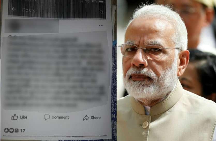 मड़ियाहूं, जौनपुर। देश के प्रधानमंत्री माननीय नरेंद्र मोदी के खिलाफ फेसबुक पर अमर्यादित टिप्पणी करने वाले युवक के खिलाफ पुलिस द्वारा  आईटी एक्ट के तहत मुकदमा दर्ज किया गया है। पुलिस ने यह कार्रवाई भाजपा मंडल अध्यक्ष राजेश सिंह और पार्टी कार्यकर्ता राजकृष्ण शर्मा की तहरीर पर की है। मिली जानकारी के अनुसार पुलिस को दी गई तहरीर में भाजपा मंडल अध्यक्ष ने कहा है कि मड़ियाहूं कस्बा निवासी अशोक साहू ने अपने फेसबुक वाल पर प्रधानमंत्री नरेन्द्र मोदी के खिलाफ अ मर्यादित टिप्पणी की है। जिससे तमाम पार्टी कार्यकर्ताओं की भावनाएं आहत हुई है। कोतवाली प्रभारी त्रिवेणी लाल ने बताया कि पुलिस ने आरोपी के खिलाफ आईटी एक्ट के तहत केस दर्ज कर मामले की जांच पड़ताल कर रही है।