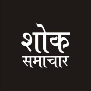 जौनपुर। समाजवादी आन्दोलन के वरिष्ठ नेता व दर्जा प्राप्त मंत्री हनुमान प्रसाद सिंह का निधन हो गया। उनका अंतिम संस्कार नगर से सटे राम घाट पर हुआ। वहीं उनके निधन से सपा में शोक की लहर दौड़ गयी है। पूर्व कैबिनेट मंत्री शतरूद्र प्रकाश ने श्री सिंह के निधन को पार्टी के लिये अपूरणीय क्षति बताया। श्री प्रकाश ने कहा डा. लोहिया और राज नारायण के बताये आदर्शों को हनुमान प्रसाद आगे बढ़ाने में लगे थे। हिन्दी भाषा आंदोलन के वरिष्ठ सदस्य व महात्मा गांधी काशी विद्या पीठ में हिन्दी के पूर्व विभागाध्यक्ष प्रो. सुरेन्द्र प्रताप ने कहा कि श्री सिंह ऐसे व्यक्ति थे जिन्होंने सिखाया कि राजनीति के माध्यम से समाजसेवा कैसे होती है। पूर्व मंत्री डा. केपी यादव ने कहा कि ऐसे समाजवादी नेता की कभी भरपाई नहीं हो सकती है। पूर्व कैबिनेट मंत्री जगदीश नारायण राय ने कहा कि हनुमान जी में किसी भी सत्ता से टकराने का अदम्य साहस था। वरिष्ठ वामपंथी नेता कामरेड जय प्रकाश सिंह एडवोकेट ने कहा कि हनुमान प्रसाद ने सामंतवाद से कभी समझौता नहीं किया।
