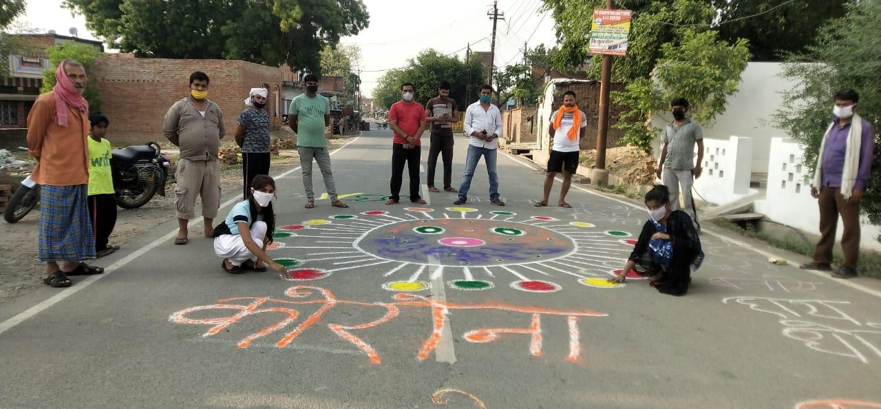 जौनपुर। शहर के मोहम्मद हसन पीजी कालेज के छात्र-छात्राओं ने कोरोना वायरस के प्रति लोगों को जागरूक करने के लिए नया तरीका  अपनाया है। कालेज की एनएसएस की छात्राओं ने प्रमुख चौराहों की सड़कों पर कोरोना से संबंधित रंगोली व पोस्टर बनाकर सोशल मीडिया में अपलोड रही है। कालेज के प्राचार्य डॉ. अब्दुल कादिर खान ने इस महत्वपूर्ण अभियान से जनजागरुकता फैलाने वाले छात्र-छात्राओं की हौसला अफ़ज़ाई किया। महाविद्यालय के राष्ट्रीय सेवा योजना के छात्र-छात्राओं व रोवर-रेंजर द्वारा लॉकडाउन में घरों से बाहर निकल कर लोगों को इस कोरोना महामारी से बचाव के लिए पोस्टर, रंगोली, वीडियो संदेश आदि के माध्यम से जन जागरूकता अभियान चलाया जा रहा है। छात्रा रौशनी जायसवाल एवं ज्योति जायसवाल ने रंगोली के माध्यम से कोरोना वायरस के संक्रमण को रोकने के लिए लोगों को जागरूक किया। मिली जानकारी के अनुसार आज 4 मई को छात्रा रोशनी जायसवाल का जन्मदिन हैं। उन्होनें बताया कि जन्मदिन तो हर वर्ष आता है लेकिन इस संकट की घड़ी में हमे लोगों को जागरूक करने की जरूरत हैं, और कोरोना जैसी महामारी से हमे डट कर सामना करना चाहिए। यही कारण है कि मै और मेरी छोटी बहन ने ज्योती जायसवाल ने फैसला किया आज हम लोगों को जागरूक करने के लिए कुछ नया तरीका अपनायेगें। मौके पर कार्यक्रम अधिकारी डॉ. अजय विक्रम सिंह एवं मोहम्मद जैश खान मौजूद रहे।