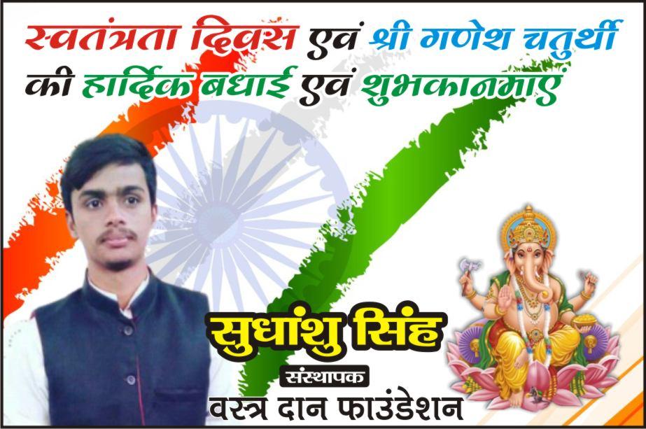 वस्त्रदान फाउंडेशन के संस्थापक सुधांशु सिंह की तरफ से प्रदेशवासियों को स्वतंत्रता दिवस की हार्दिक शुभकामनाएं   #TEJASTODAY