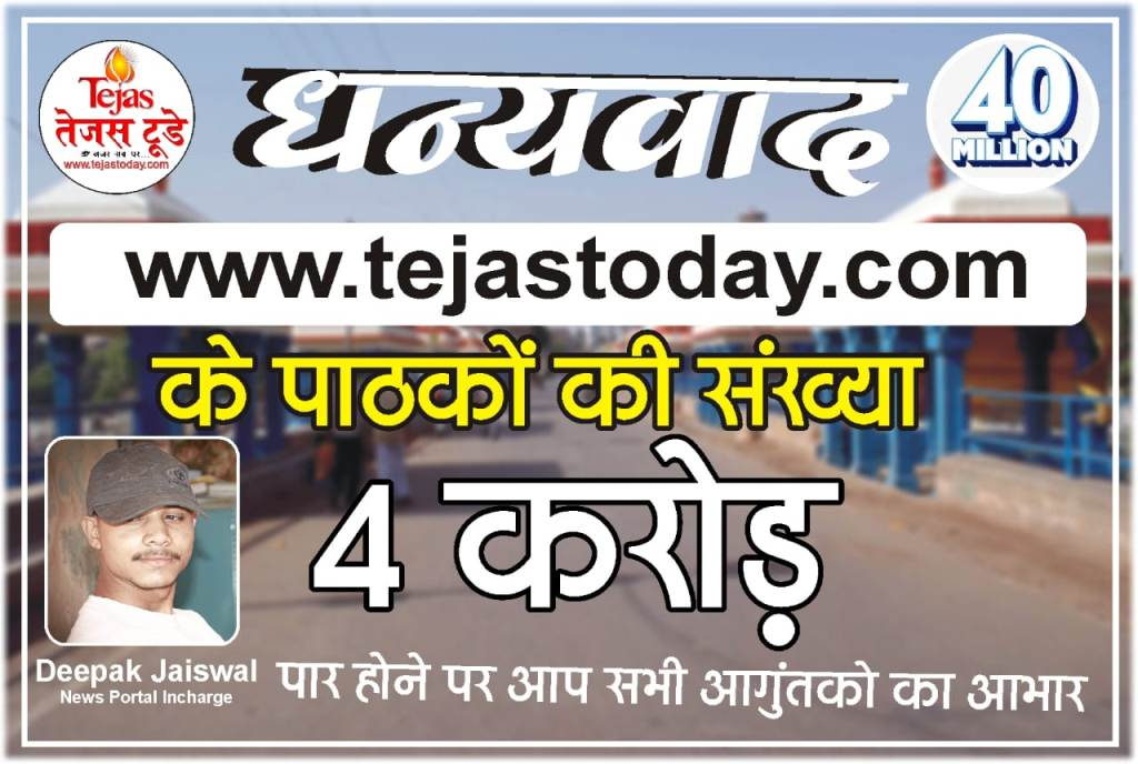 ADD TEJASTODAY #TEJAS TODAY 4 Crore