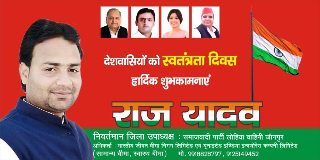 समाजवादी पार्टी लोहिया वाहिनी के निवर्तमान जिला उपाध्यक्ष राज यादव की तरफ से प्रदेशवासियों को स्वतंत्रता दिवस की हार्दिक शुभकामनाएं | #TEJASTODAY