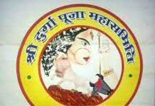 श्री दुर्गा पूजा महासमिति की बैठक सम्पन्न | #TEJASTODAY जौनपुर। नवदुर्गा शिव मंदिर प्रतिमा विर्सजन घाट पर स्थित श्री दुर्गा पूजा महासमिति के प्रधान कार्यालय पर बैठक हुई जिसमें आगामी शारदीय नवरात्रि में मां दुर्गा पूजनोत्सव को लेकर कुछ अहम मुद्दों पर चर्चा हुई। बैठक की अध्यक्षता कर रहे महासमिति के अध्यक्ष विजय सिंह बागी ने वैश्विक महामारी कोविड-१९ के कारण जिला शासन एवं प्रशासन की स्पष्ट दिशा निर्देश न मिलने के कारण महासमिति की समस्याओं से अवगत कराया। इस दौरान अधिकांश वक्ताओं ने इस महामारी में बचाव के साथ परम्परागत पूजन की बात पर बल दिया। संरक्षक इन्द्रभान सिंह, चन्द्र प्रताप सोनी, विन्ध्याचल सिंह ने अपना विचार व्यक्त किया तो विशिष्ट सदस्य निखिलेश सिंह, शशांक सिंह, महेन्द्र देव विक्रम, मोती लाल यादव, राधेकृष्ण ओझा, अतुल गोपाल ने आम सभा की बैठक बुलाने का प्रस्ताव रखा जिस पर सभी ने अपनी सहमति दी। महासमिति की आम सभा की बैठक आगामी ४ अक्टूबर दिन रविवार को बुलाने का निर्णय लिया गया। अन्त में महासचिव अनिल साहू ने सभी के प्रति आभार व्यक्त किया। इस अवसर पर मनीषदेव, विजय रघुवंशी, विनय बरौतिया, पुनीत पंकज, चन्द्रशेखर, रामरतन विश्वकर्मा, आनन्द अग्रहरी, राजन अग्रहरी, शैलेन्द्र मिश्रा, रोशी सोनकर, रवि शर्मा, शनि जायसवाल, विष्णु गुप्ता, धीरज जायसवाल, सचिन सोनी, संजय मोदनवाल, रतनदीप आदि उपस्थित रहे।