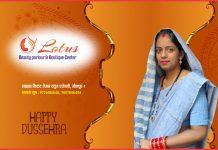 Lotus Beauty Parlor And Boutique Center परिवार की तरफ से आप सभी को दशहरा की हार्दिक बधाई एवं शुभकामनाएं | #TEJASTODAY जनपद में पहली बार औरों से हटकर Lotus Beauty Parlor And Boutique Center jaunpur Under Garment, Cosmetic & Artificial Jewelery भी उपलब्ध है। Address- Nakhas Near Tejas News Agency Jaunpur Mo. 9721480645