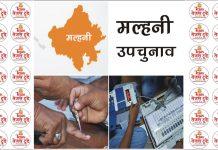 मल्हनी उपचुनाव: जानिए किस प्रत्याशी को मिला कौन सा चुनाव चिन्ह | #TEJASTODAY जौनपुर का नं. 1 न्यूज पोर्टल