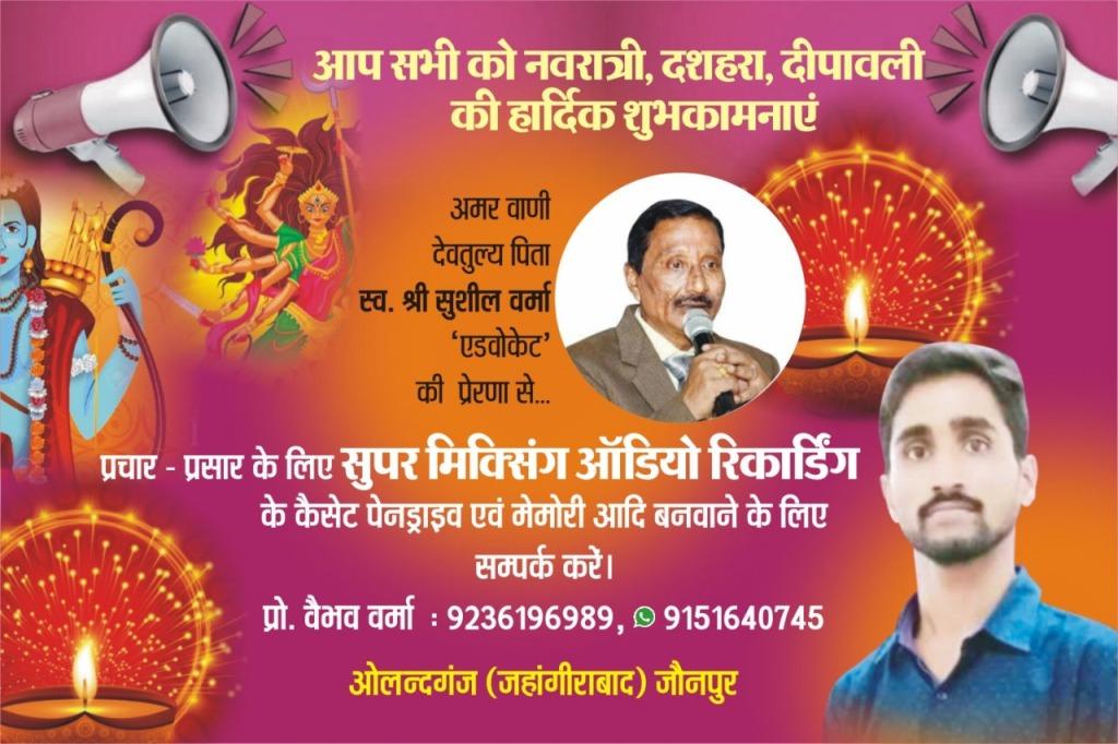 Vaibhav Varma शारदीय नवरात्रि के शुभ अवसर पर हार्दिक बधाई एवं शुभकामनाएं: Vaibhav Varma सुपर मिक्सिंग आडियों रिकार्डिंग के लिए सम्पर्क करें ओलंदगंज जहांगीराबाद जौनपुर सम्पर्क करें: मो. 9151640745 | #TEJASTODAY