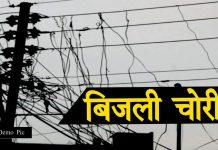बिजली विभाग का चला हण्टर, लाखों की हुई वसूली, 12 कनेक्शन कटे | #TEJASTODAY जौनपुर का नं. न्यूज पोर्टल चंदन अग्रहरि शाहगंज, जौनपुर। स्थानीय बिजली विभाग की बकाया वसूली टीम ने बुधवार को क्षेत्र के ताखा पश्चिम, बड़ागांव, सरायमोहिद्दीनपुर सहित अन्य गांवों में सघन चेकिंग अभियान चलाया। इस दौरान बड़े बकाऐदारों से 1 लाख 75 हजार रुपए की बकाये रकम की वसूली की गयी। वहीं 12 बकाऐदारों के कनेक्शन काटे गये। विद्युत विभाग के अधिशासी अभियंता राम नरेश के नेतृत्व में उप खंड अधिकारी रोशन जमीर, भानू प्रताप, मुन्ना सिंह, बाबा, संतोष की टीम ने बुधवार को बकाया वसूली अभियान में उपरोक्त कार्यवाही किया। वहीं इस अभियान से बकायेदारों में हड़कंप मचा रहा।