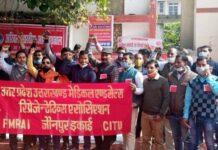सर्वाधिक पढ़ा जानें वाला जौनपुर का नं. 1 न्यूज पोर्टल अखिल भारतीय हड़ताल में दवा प्रतिनिधियों ने भी दी आहूति | #TejasToday जौनपुर। एफ.एम.आर.ए.आई. एवं केंद्रीय श्रम संगठनों औद्योगिक फेडरेशन व कर्मचारी संगठनों के देशव्यापी आम हड़ताल के आवाहन पर यू.पी.एम.एस.आर.ए. जौनपुर ईकाई के सारे दवा प्रतिनिधि भी हड़ताल पर रहे। उन्होंने अन्य श्रमिक संगठनों के साथ अपना विरोध जताया। 10 सूत्रीय मांगों को लेकर धरनारत दवा व्यवसाइयों ने सुबह 9.30 बजे से 11.30 बजे तक शहर के प्रमुख स्थानों पर प्वाइण्ट बनाकर आपने साथियों को हड़ताल के बारे में बताया। इसके बाद सैकड़ों दवा प्रतिनिधि एकत्र होकर कलेक्ट्रेट प्रांगण में पहुंचकर अन्य 10 केन्द्रीय श्रमिक संगठनों तथा फेडरेशन एवं संगठनों के संयुक्त कार्यक्रम में हिस्सा लिया। इस अवसर पर प्रांतीय सचिव साथी नीरज श्रीवास्तव, अध्यक्ष अजय चौरसिया, दिनेश श्रीवास्तव, बलवंत सिंह, मनोज सिंह, अमित रंजन श्रीवास्तव, आलोक सिंह, अजय सिंह, सुनील प्रजापति आदि उपस्थित रहे।