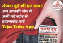 विप चुनाव के लिये भाजपा के सभी 10 प्रत्याशियों ने भरा पर्चा | #TejasToday