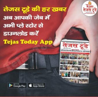 अब आप भी tejastoday.com Apps इंस्टॉल कर अपने क्षेत्र की खबरों को tejastoday.com पर कर सकते है पोस्ट https://play.google.com/store/apps/details?id=com.pakkikhabar.news ब्रेकिंग खबरों से अपडेट के लिए इस फोटो पर क्लिक कर हमारे फेसबुक पेज को लाइक करें