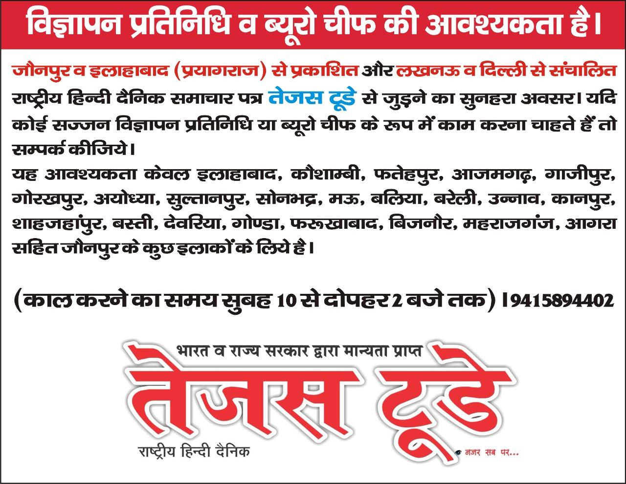 हिन्दी दैनिक समाचार पत्र तेजस टूडे में विज्ञापन प्रतिनिधि या ब्यूरो चीफ के रूप में काम करने के लिए सम्पकर्म करें | #TejasToday