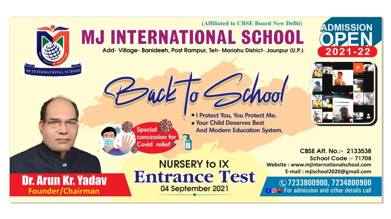 Admission Open : M.J. INTERNATIONAL SCHOOL | Village Banideeh, Post Rampur, Mariahu Jaunpur Mo. 7233800900, 7234800900 की तरफ से जन्माष्टमी की हार्दिक बधाई एवं शुभकामनाएं