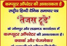 Jaunpur News: Pankaj Srivastava became district president