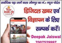 Jaunpur News : जमीनी विवाद में मारपीट, दो घायल